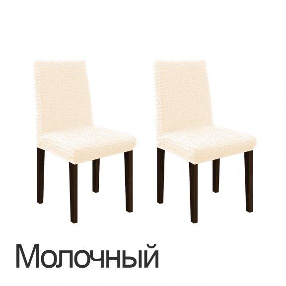 Чехлы жатка на стулья комплект Karbeltex - Молочные