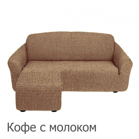 Чехол на диван с оттоманкой левосторонний жатка Karbeltex - Кофе с молоком