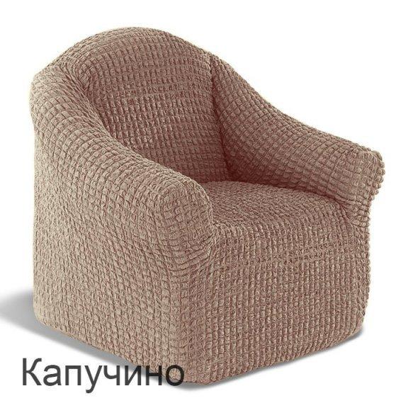 Чехол на кресло универсальный на резинке Karbeltex - Капучино